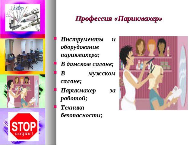 Профессия «Парикмахер» Инструменты и оборудование парикмахера; В дамском сало...