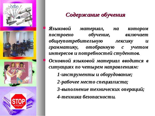 Содержание обучения Языковой материал, на котором построено обучение, включае...