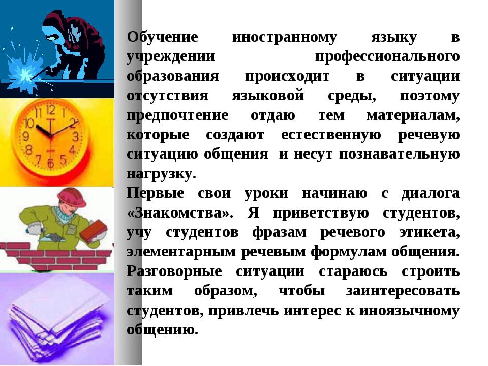 Обучение иностранному языку в учреждении профессионального образования происх...