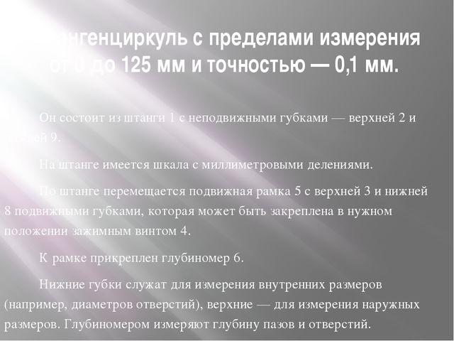 штангенциркуль с пределами измерения от 0 до 125 мм и точностью — 0,1 мм. Он...