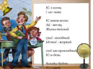 Лексикалық минимум: Жаз-лето Күз-осень Қыс-зима Көктем-весна Ай –месяц Жылы-