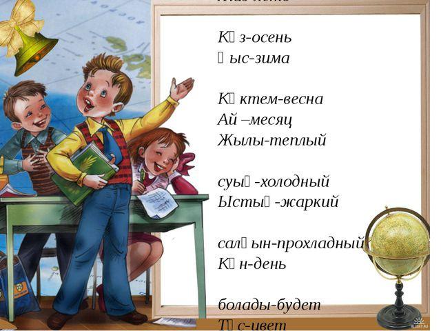 Лексикалық минимум: Жаз-лето Күз-осень Қыс-зима Көктем-весна Ай –месяц Жылы-...