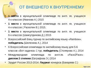 ОТ ВНЕШНЕГО К ВНУТРЕННЕМУ 1 место в муниципальной олимпиаде по англ. яз. учащ