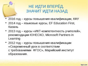 НЕ ИДТИ ВПЕРЁД, ЗНАЧИТ ИДТИ НАЗАД 2016 год – курсы повышения квалификации, КФ