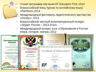 Очная программа обучения EF Education First, 2014 Всероссийский блиц-турнир п