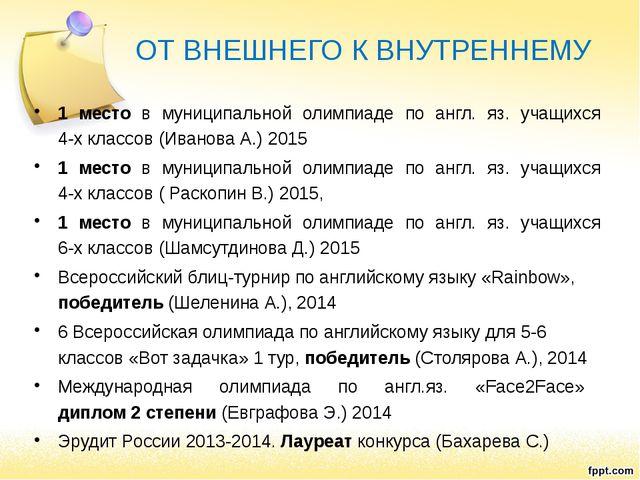 ОТ ВНЕШНЕГО К ВНУТРЕННЕМУ 1 место в муниципальной олимпиаде по англ. яз. учащ...