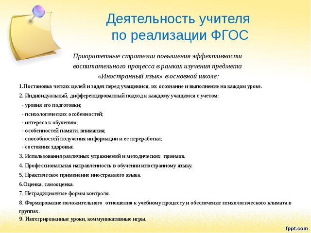 Деятельность учителя по реализации ФГОС Приоритетные стратегии повышения эффе...