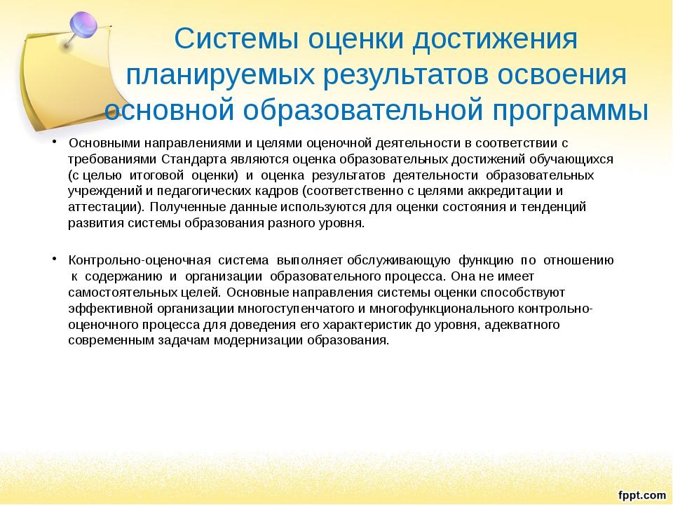 Системы оценки достижения планируемых результатов освоения основной образоват...