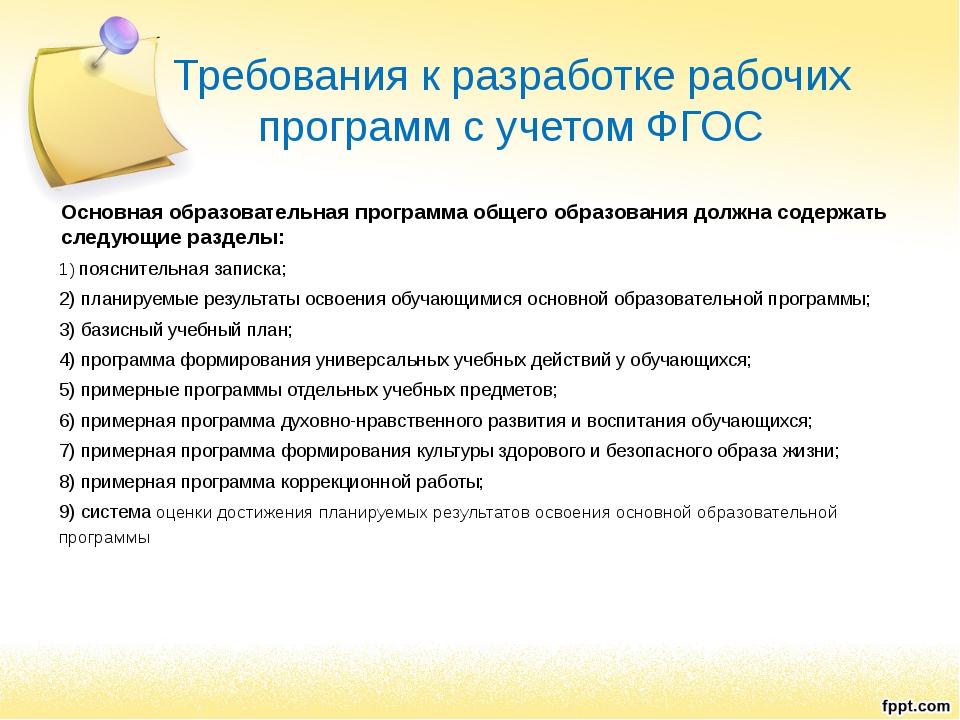 Требования к разработке рабочих программ с учетом ФГОС Основная образовательн...