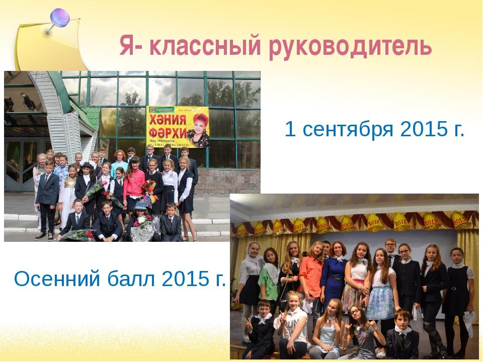Я- классный руководитель 1 сентября 2015 г. Осенний балл 2015 г.