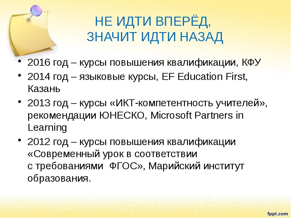 НЕ ИДТИ ВПЕРЁД, ЗНАЧИТ ИДТИ НАЗАД 2016 год – курсы повышения квалификации, КФ...