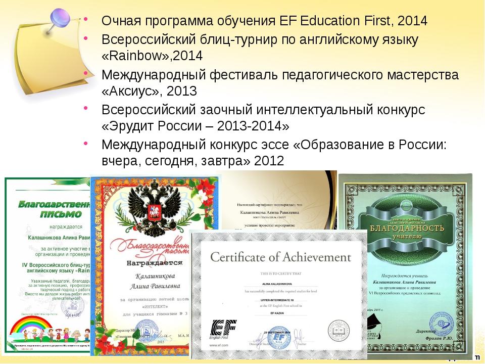 Очная программа обучения EF Education First, 2014 Всероссийский блиц-турнир п...