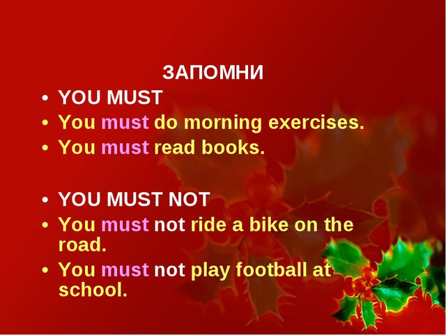 ЗАПОМНИ YOU MUST You must do morning exercises. You must read books. YOU MUS...