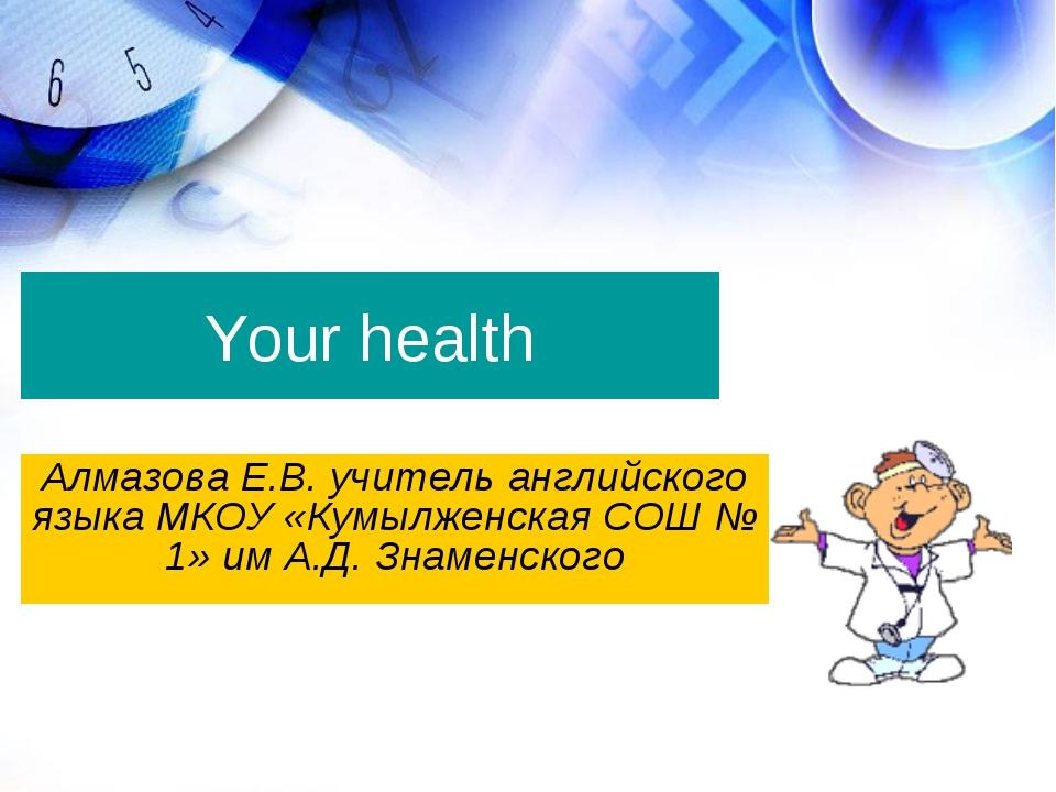 Your health Алмазова Е.В. учитель английского языка МКОУ «Кумылженская СОШ №...