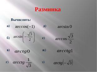 Разминка Вычислить: а) д) б) е) в) ж) г) з)