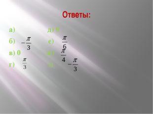 Ответы: а) π д) 0 б) е) в) 0 ж) г) з)