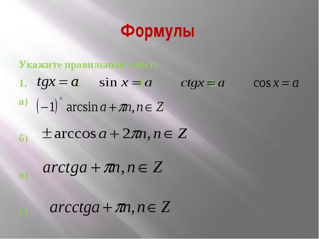 Формулы Укажите правильный ответ: 1. 2. 3. 4. а) б) в) г)