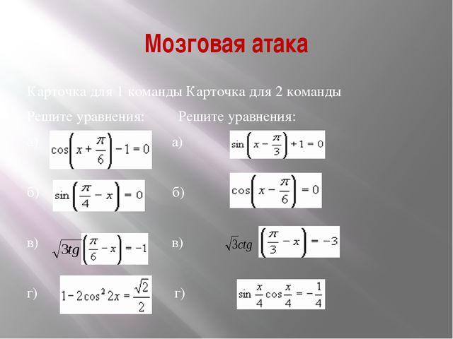 Мозговая атака Карточка для 1 команды Карточка для 2 команды Решите уравнения...