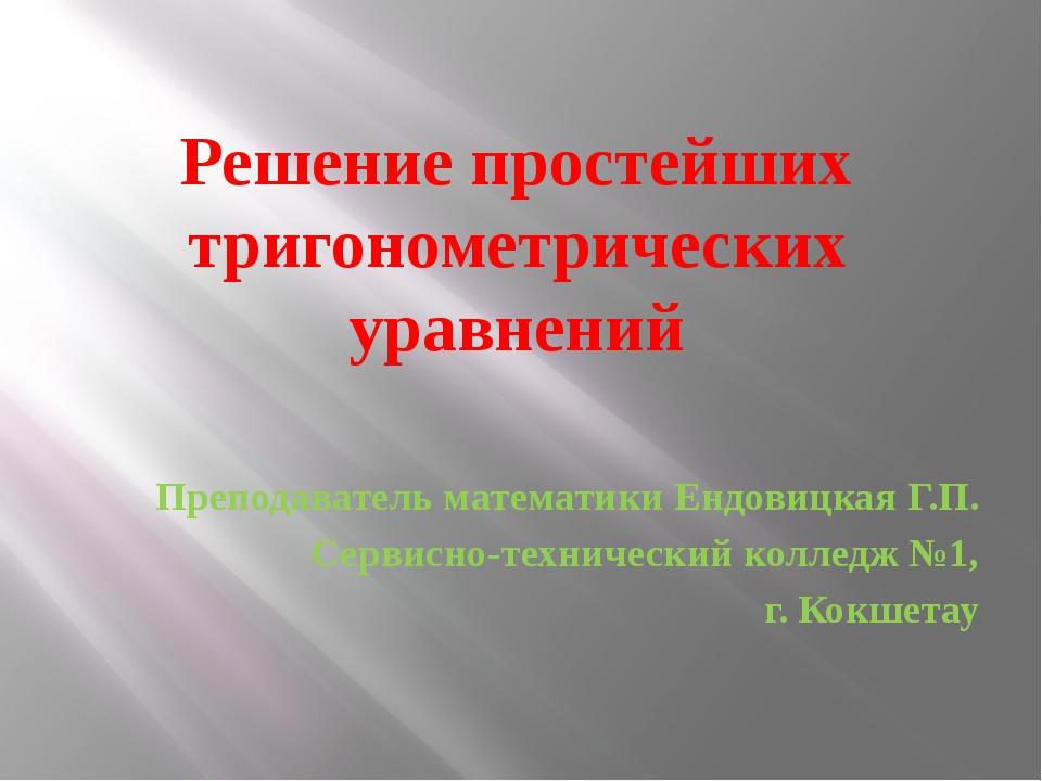 Решение простейших тригонометрических уравнений Преподаватель математики Ендо...