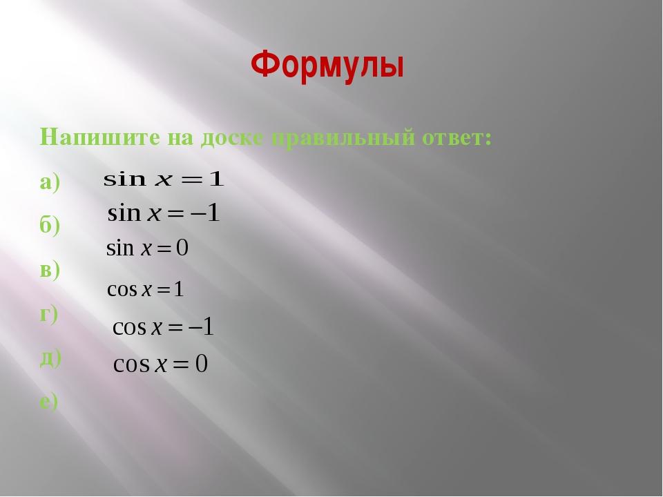Формулы Напишите на доске правильный ответ: а) б) в) г) д) е)