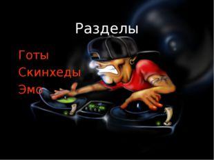 Разделы Готы Скинхеды Эмо