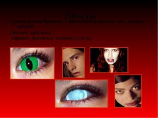 Линзы Самые разнообразные, с кошачьим разрезом глаз, разных цветов (белого, к