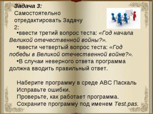 Задача 3: Самостоятельно отредактировать Задачу 2: ввести третий вопрос теста