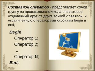 Составной оператор - представляет собой группу из произвольного числа операто