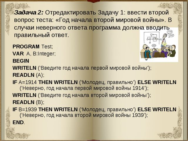 PROGRAM Test; VAR A, В:Integer; BEGIN WRITELN ('Введите год начала первой мир...