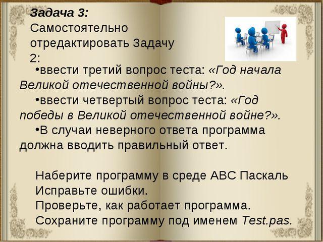 Задача 3: Самостоятельно отредактировать Задачу 2: ввести третий вопрос теста...