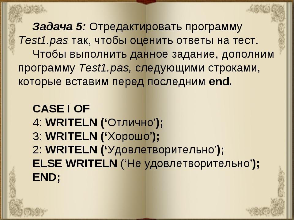Задача 5: Отредактировать программу Test1.pas так, чтобы оценить ответы на те...