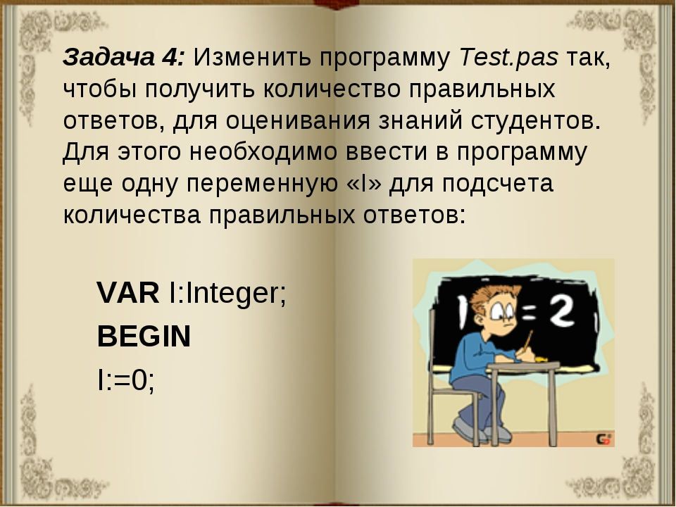 Задача 4: Изменить программу Test.pas так, чтобы получить количество правильн...