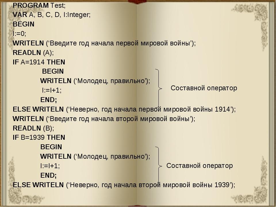 PROGRAM Test; VAR A, В, C, D, I:Integer; BEGIN I:=0; WRITELN ('Введите год на...