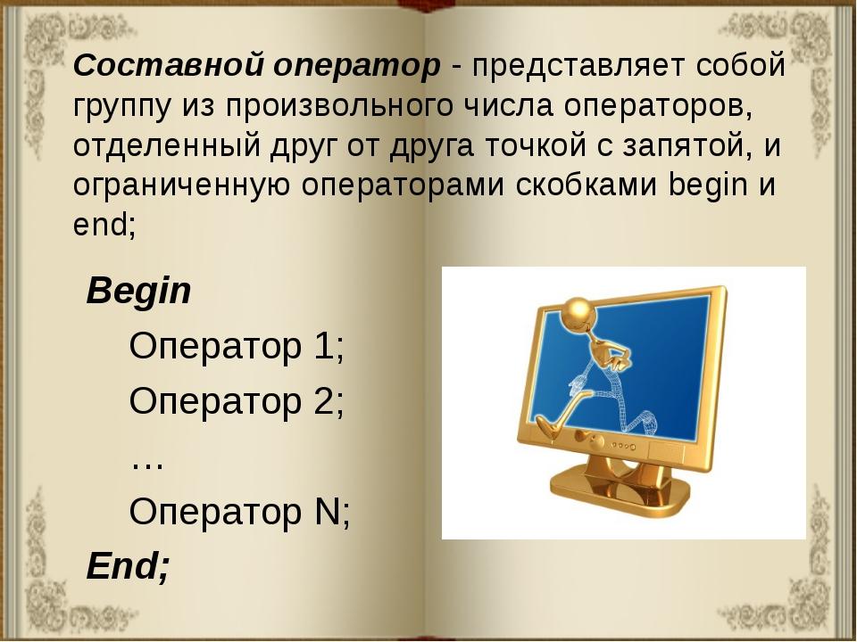 Составной оператор - представляет собой группу из произвольного числа операто...