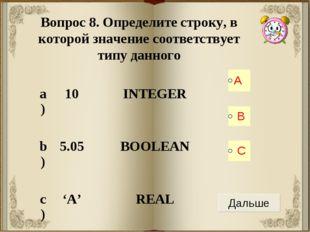 Вопрос 8. Определите строку, в которой значение соответствует типу данного a)
