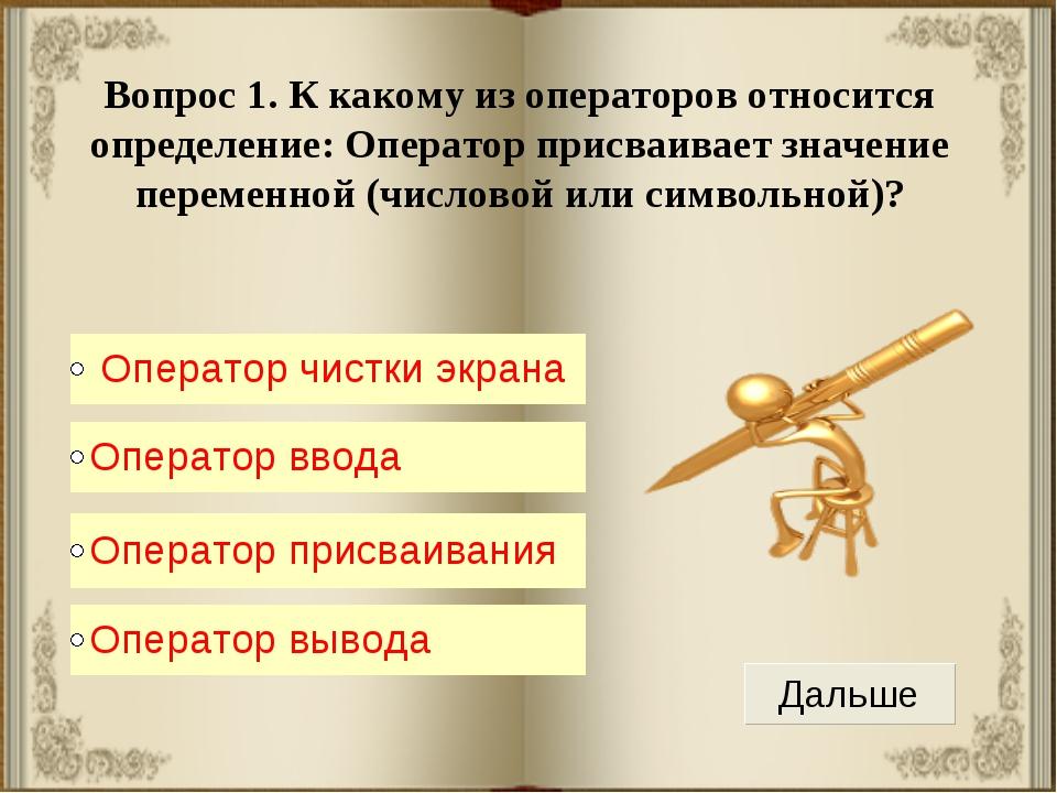 Вопрос 1. К какому из операторов относится определение: Оператор присваивает...