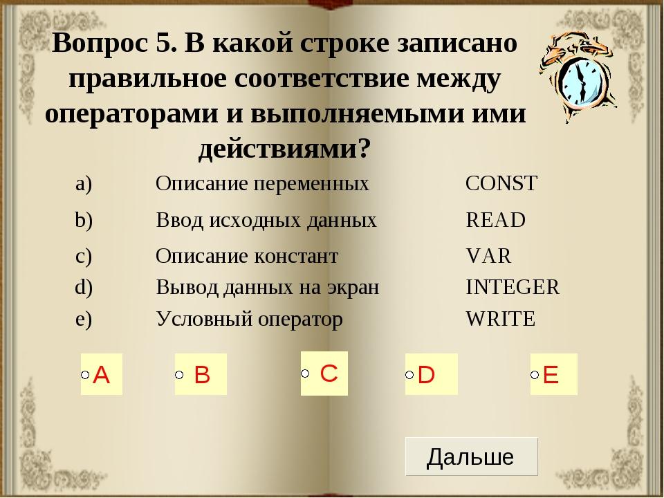 Вопрос 5. В какой строке записано правильное соответствие между операторами и...