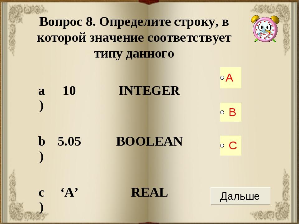 Вопрос 8. Определите строку, в которой значение соответствует типу данного a)...