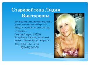 Старовойтова Лидия Викторовна Воспитатель в подготовительной к школе логопеди
