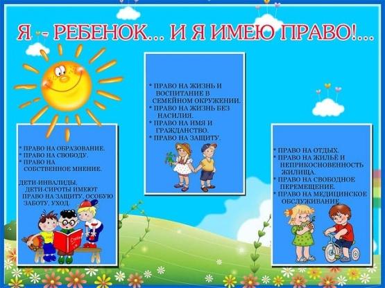 Демонстрационный материал для оформления стенда «Я и мои права»: «Моё счастливое детство»