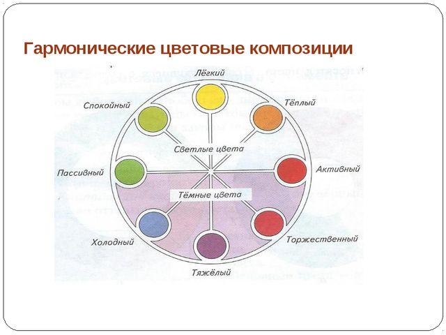 Гармонические цветовые композиции