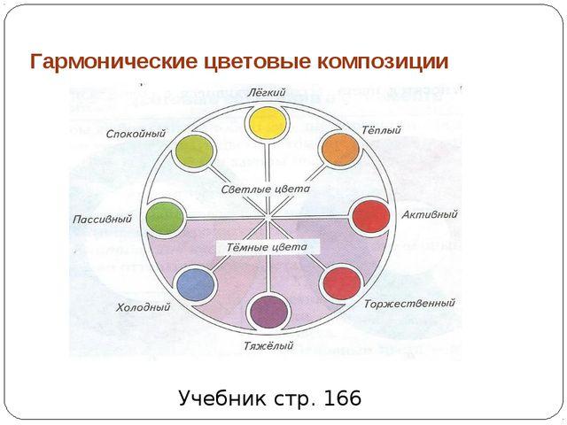 Гармонические цветовые композиции Учебник стр. 166