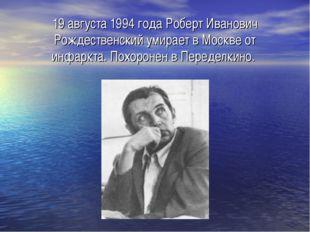 19 августа 1994 года Роберт Иванович Рождественский умирает в Москве от инфар