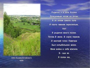 Родился я в селе Косиха Дождливым летом на Алтае. А за селом синело поле И па