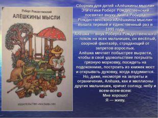 Сборник для детей «Алёшкины мысли» Эти стихи Роберт Рождественский посвятил в