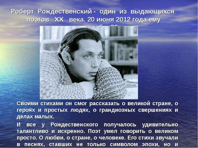 Роберт Рождественский - один из выдающихся поэтов XX века. 20 июня 2012 года...