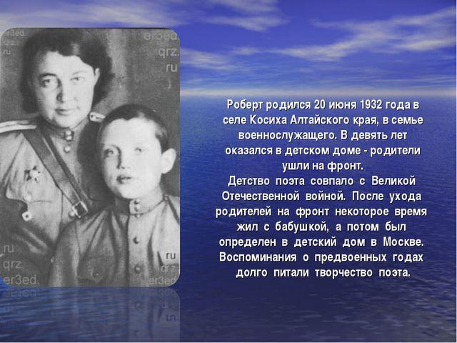 Роберт родился 20 июня 1932 года в селе Косиха Алтайского края, в семье военн...