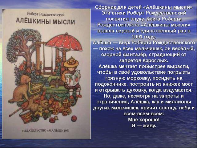 Сборник для детей «Алёшкины мысли» Эти стихи Роберт Рождественский посвятил в...