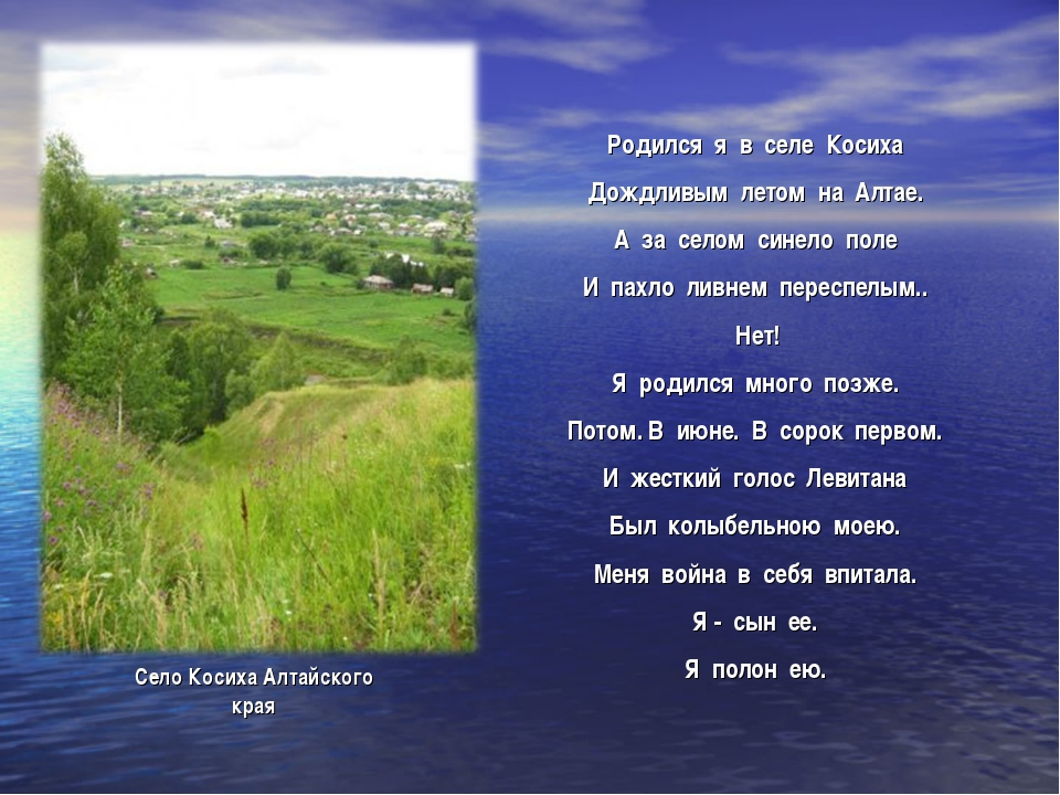 Родился я в селе Косиха Дождливым летом на Алтае. А за селом синело поле И па...