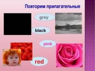 Повторим прилагательные red black pink grey
